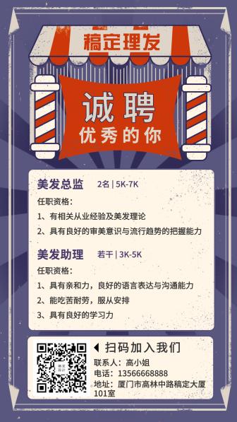 美发理发店/招聘/手机海报