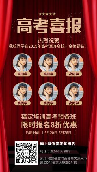 高考喜报/招生/手机海报
