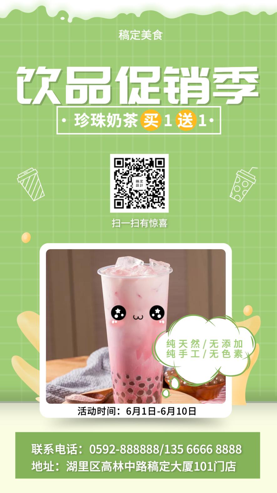 奶茶饮料/促销/手机海报