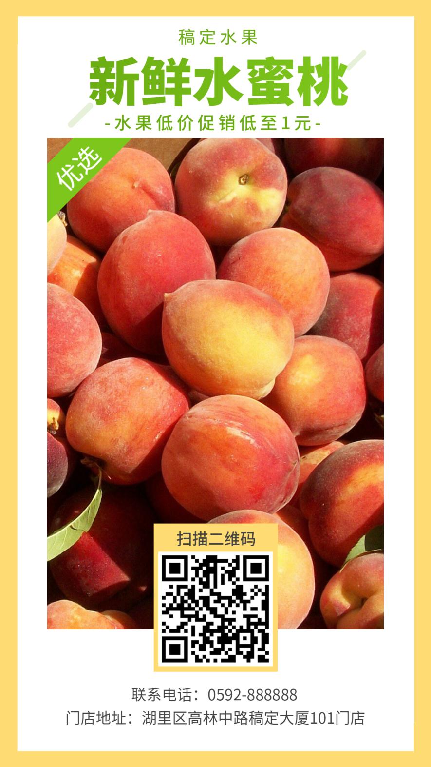 水果店/手机海报