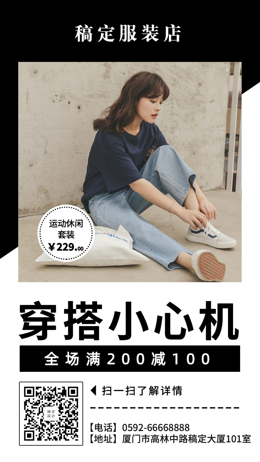 女装/促销/手机海报