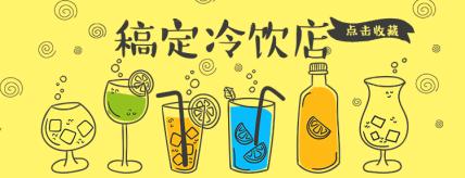 冷饮饮料/美团店招