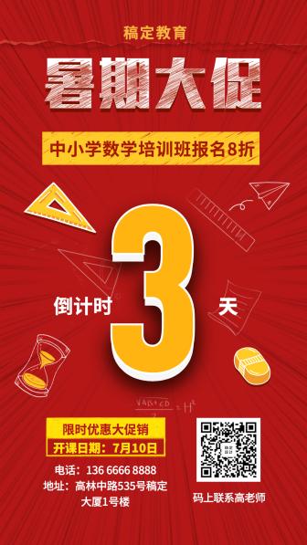 暑期放假倒计时/培训招生/手机海报