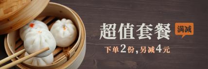 茶餐厅/美团海报