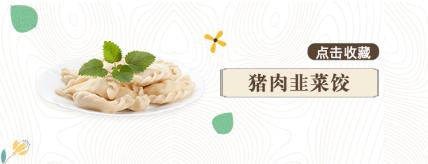 水饺饺子/美团店招