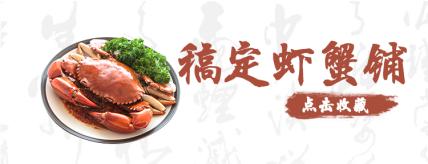 虾蟹/美团店招