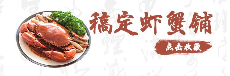 虾蟹/饿了么店招