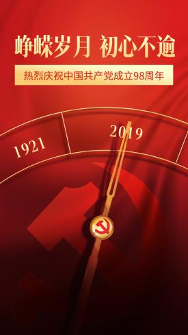 建党节/手机海报