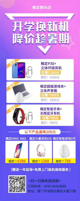 数码电子/促销/长图海报