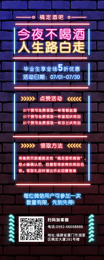 酒吧/霓虹灯/毕业季促销长图海报
