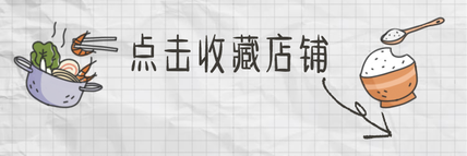 餐饮美食/简约手绘插画/饿了么店招