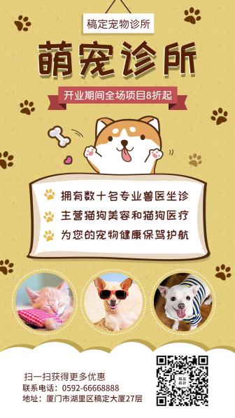 宠物诊所/可爱卡通/开业促销/手机海报