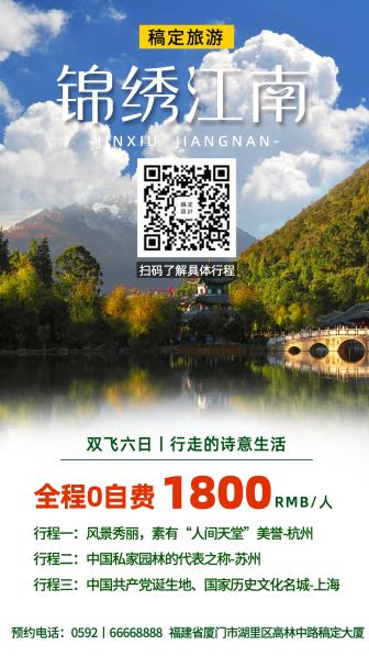 国内游/文艺/行程介绍手机海报