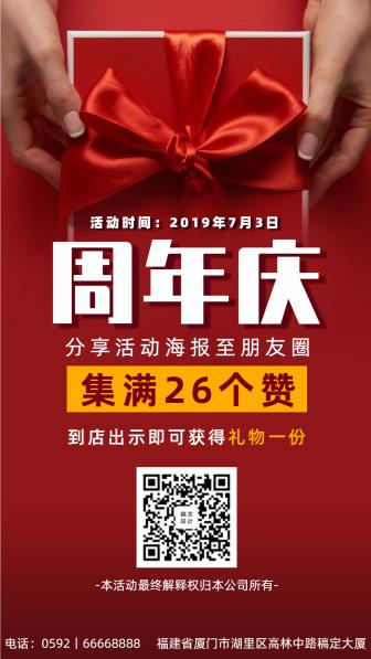 周年庆/时尚/集赞活动/手机海报