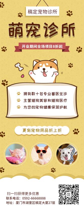 宠物诊所/可爱卡通/开业促销/长图海报
