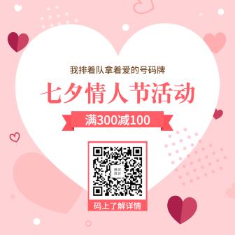 七夕情人节/卡通浪漫/促销活动/方形海报