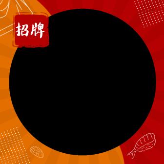 餐饮美食/卡通喜庆/饿了么商品主图
