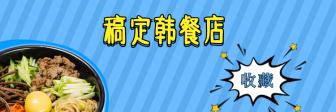 石锅饭/简约创意/促销/饿了么店招