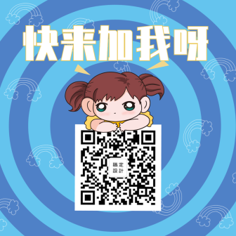 卡通可爱/二维码推广/方形海报