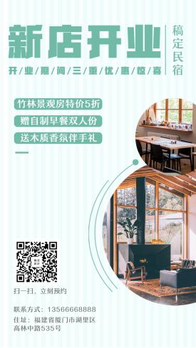 民宿/新店/手机海报