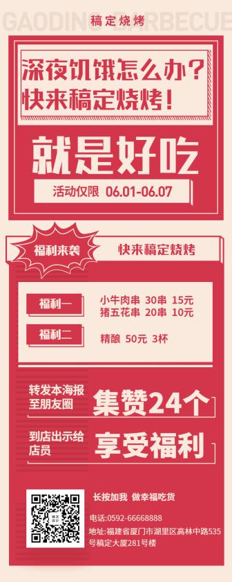 烧烤店/朋友圈促销活动/长图海报