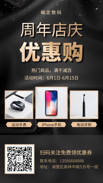 数码/周年店庆/手机海报
