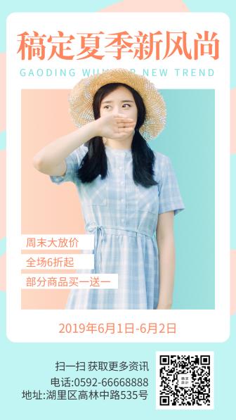 女装/夏天大促/手机海报
