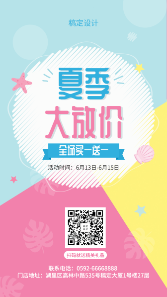 夏天促销/折扣活动/手机海报