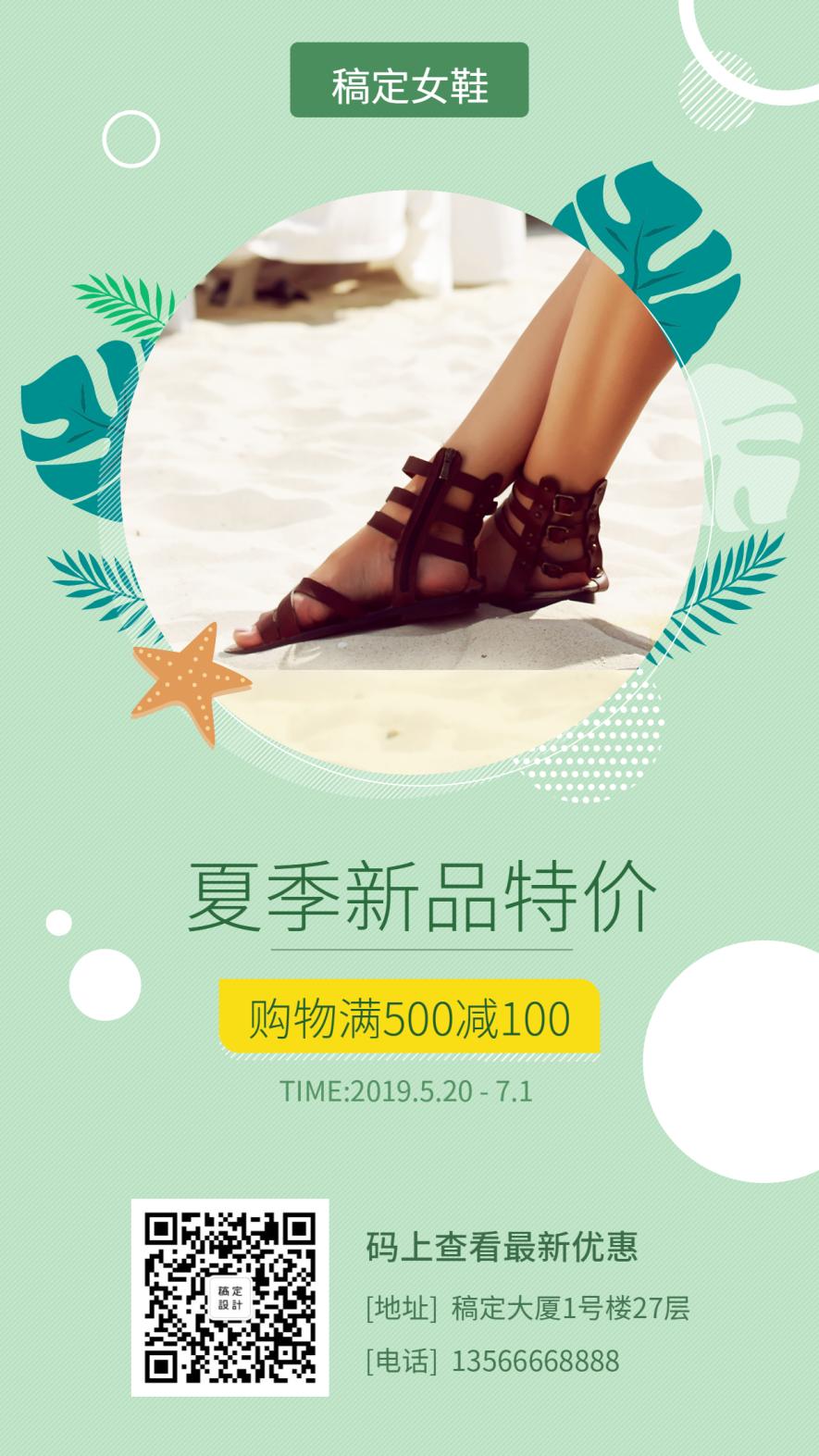 夏季/女鞋/新品/手机海报