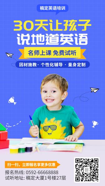 英语暑期班/培训招生/手机海报