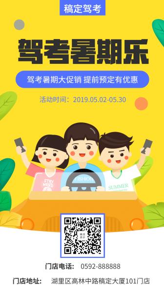 驾校/培训招生/手机海报