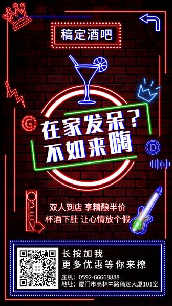 酒吧/促销活动/手机海报