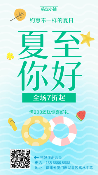 遇见夏天/夏天促销/手机海报