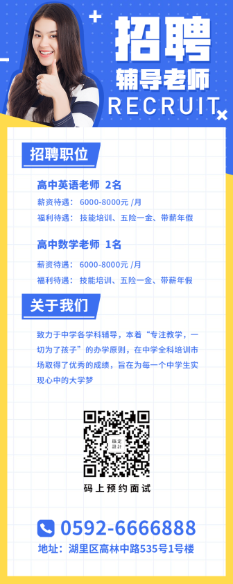 朋友圈/辅导老师/招聘/长图海报