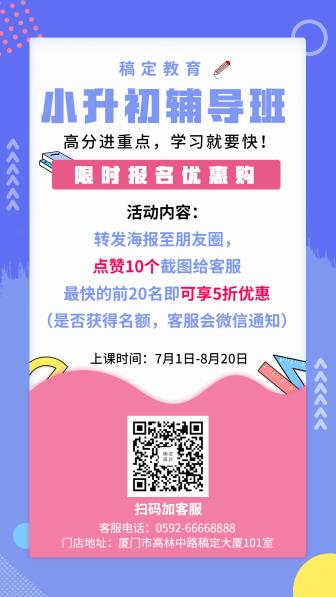 暑期辅导班/培训招生/手机海报