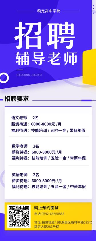 招聘/辅导老师/长图海报