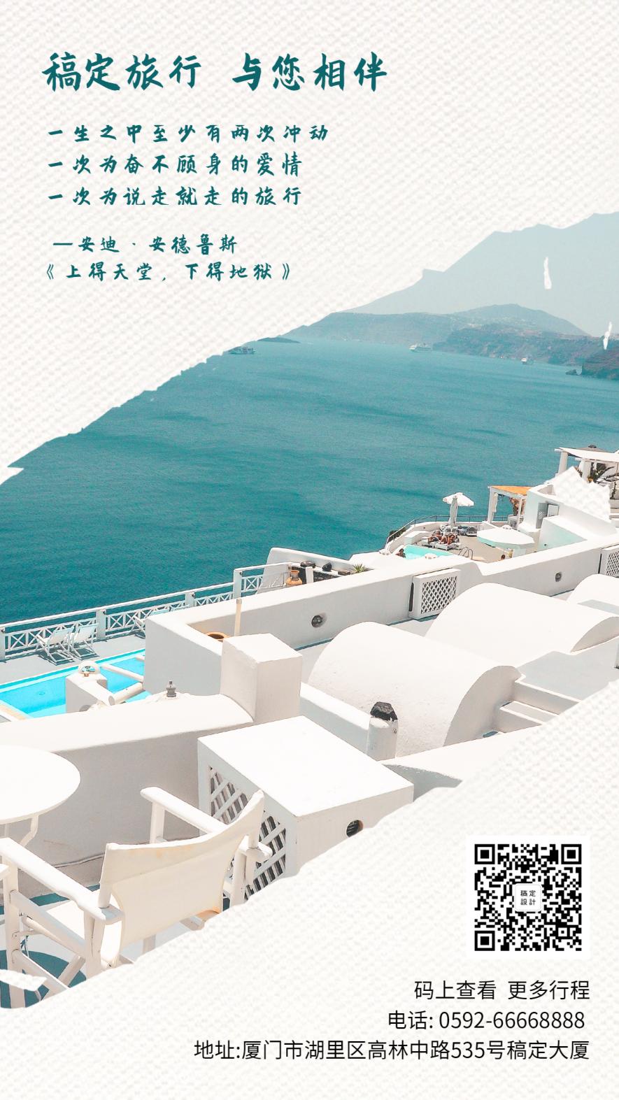 国外游/旅游氛围/手机海报