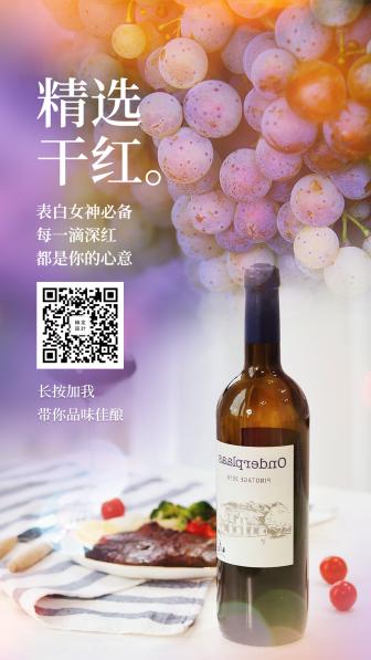 红酒/文艺/产品展示/手机海报