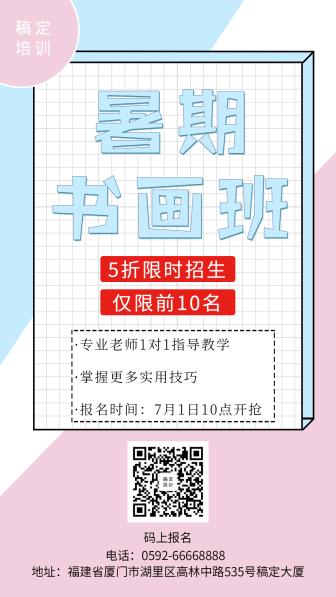 教育/卡通/暑期班招生/手机海报
