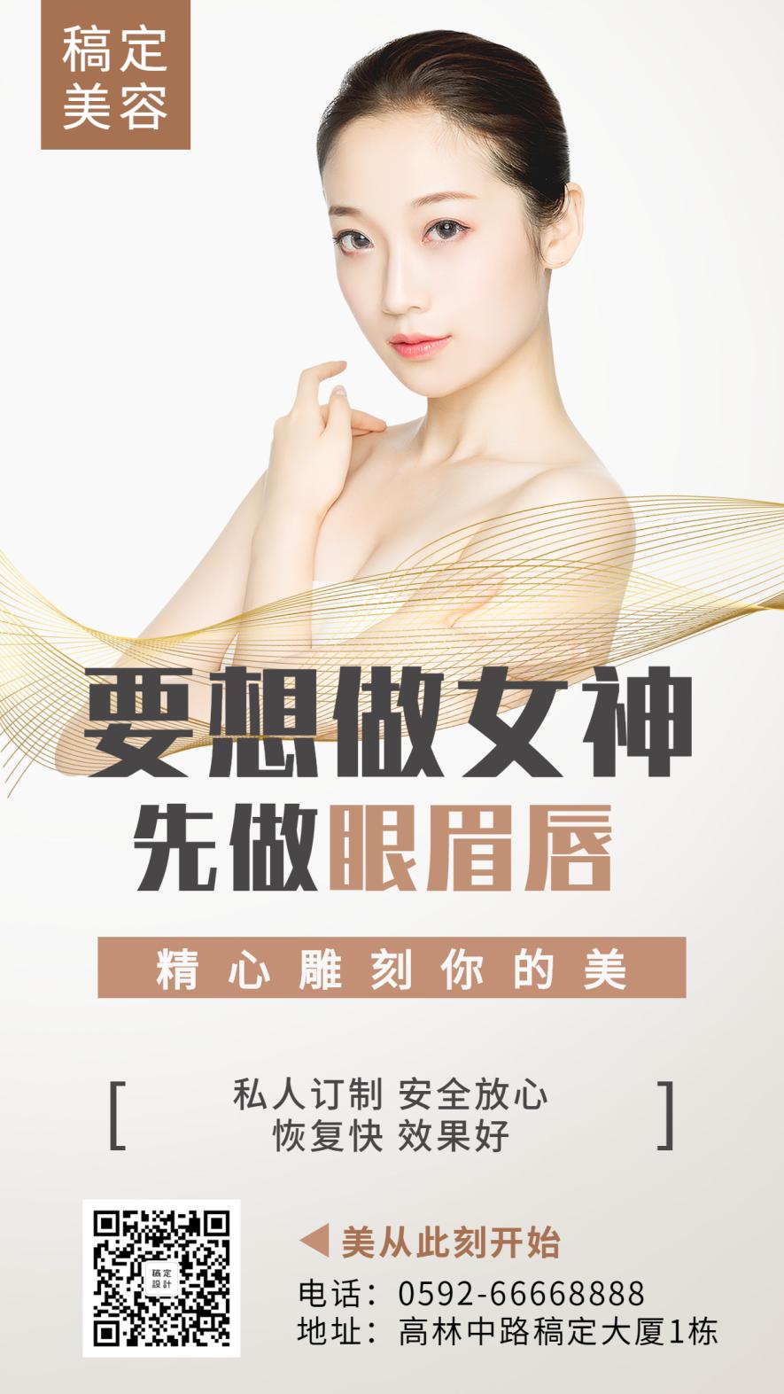 美容/简约质感/活动促销/手机海报