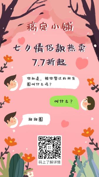 七夕情人节/手绘卡通/营销活动/手机海报
