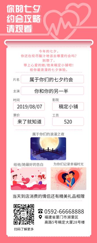 浪漫创意/七夕促销/七夕营销/长图海报