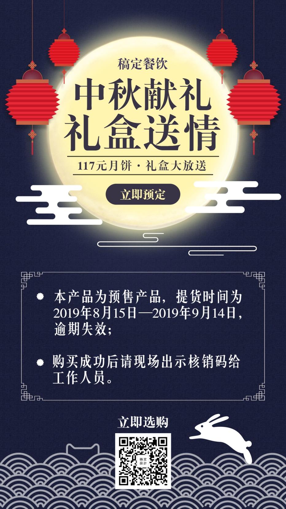 中秋/中国风/美食促销活动/海报