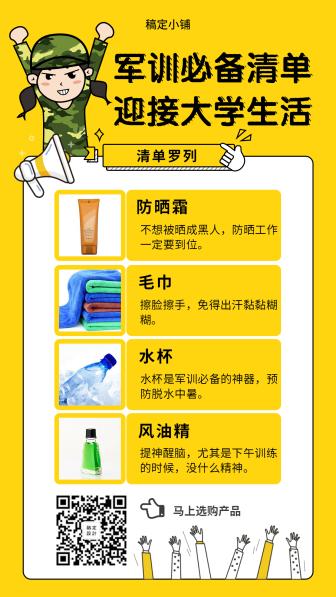 开学军训/创意卡通/知识科普/手机海报