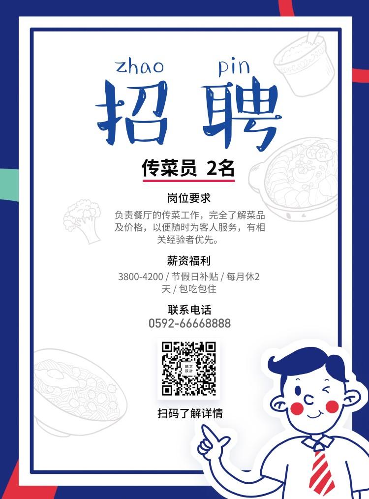 餐饮美食/手绘简约/人才招聘/张贴海报