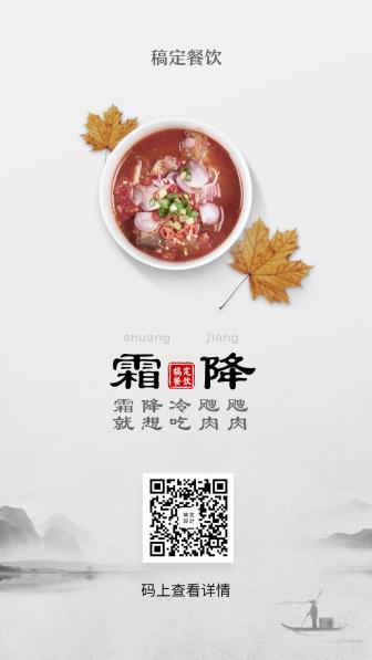 霜降/餐饮美食/简约中国风/手机海报