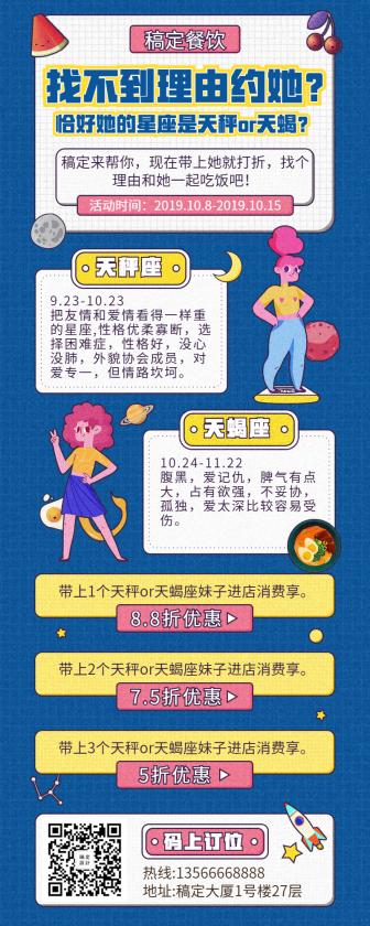 活动促销/餐饮美食/长图海报