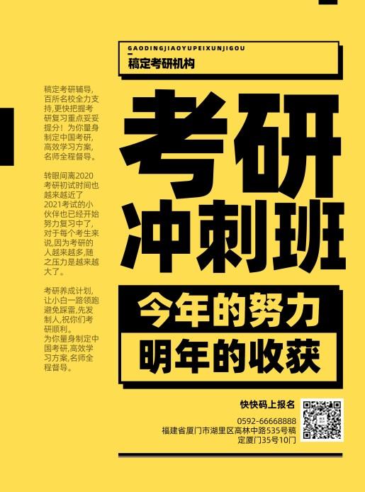 教育培训/考研冲刺招生/简约/宣传单