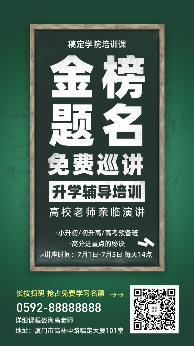 金榜题名/巡讲/手机海报