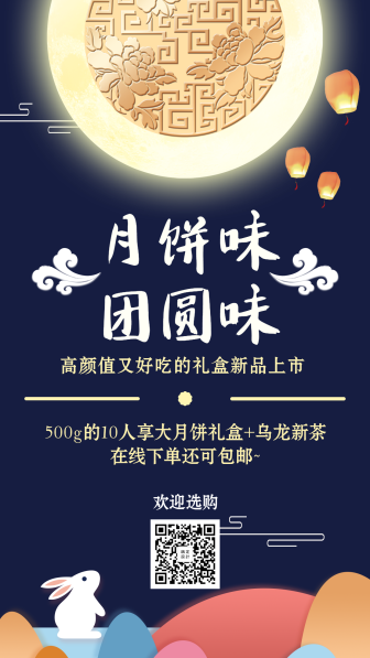 中秋营销/卡通中国风/月饼礼盒促销/手机海报